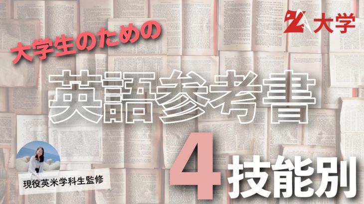 【大学生必見】英語を勉強するなら買わなきゃ損する参考書まとめ