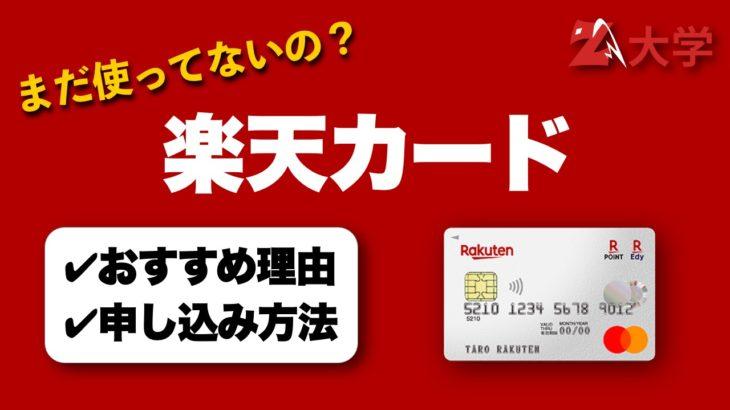 【まだ使ってないの?】楽天カードが大学生におすすめの理由・申し込み方法を解説!