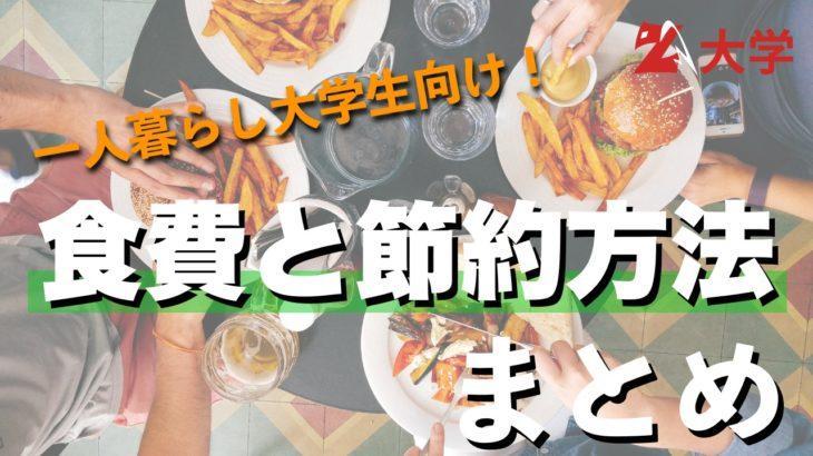 【体験談】一人暮らし大学生の食費と節約方法まとめ