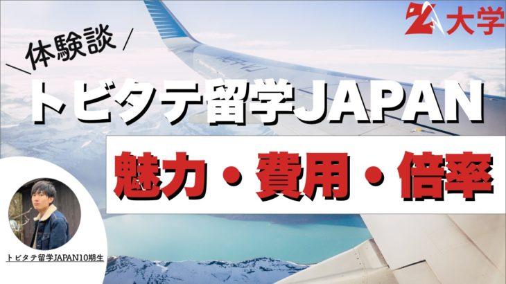 【体験談】トビタテ留学JAPANの魅力・費用・倍率とは?