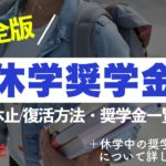 【完全版】休学中の奨学金の休止・復活方法を解説!