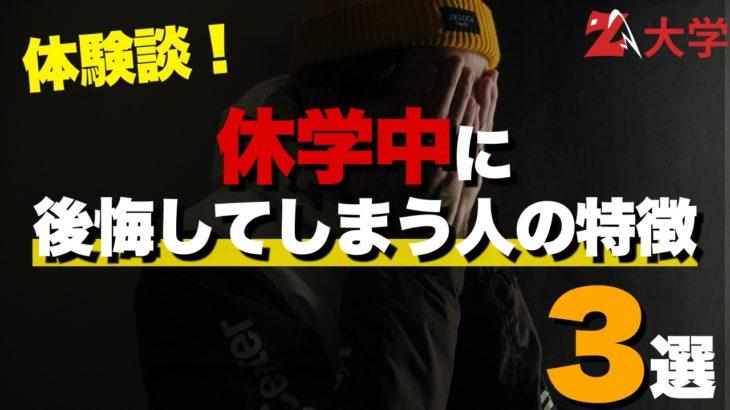 【体験談】休学で後悔してしまう人の特徴3選!