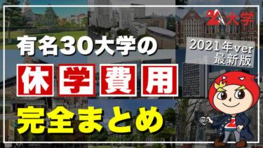【2020年度版】有名30大学の休学にかかる学費を徹底調査!