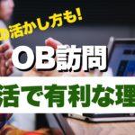 OB訪問が就活で重要な理由・就活での活かし方を解説