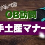 【経験談】OB訪問で気をつけるべき手土産のマナーを解説