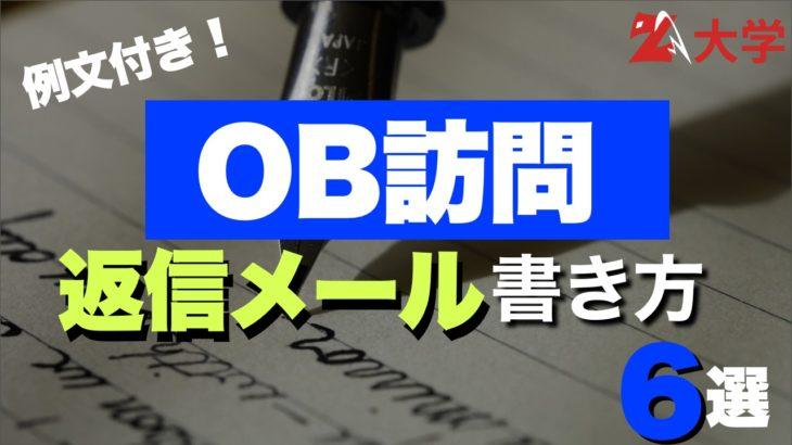 【例文付き】OB訪問の返信メールの書き方6選【経験談】
