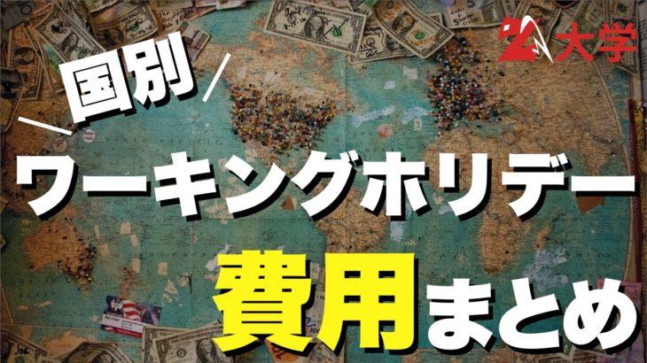 【意外と安い!?】ワーキングホリデーに必要な費用と節約術!【国別】