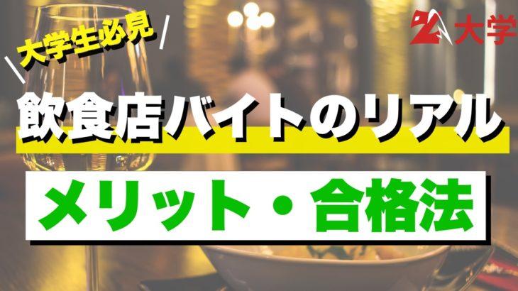 【大学生必見!】飲食店バイトのリアル【経験談】