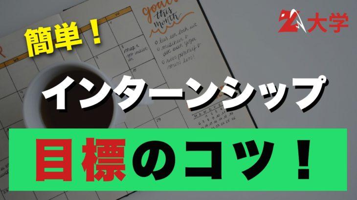 【簡単】インターンシップの目標設定のコツ!書き方も解説