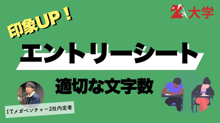 【印象がUPする】エントリーシートの適切な文字数を解説!