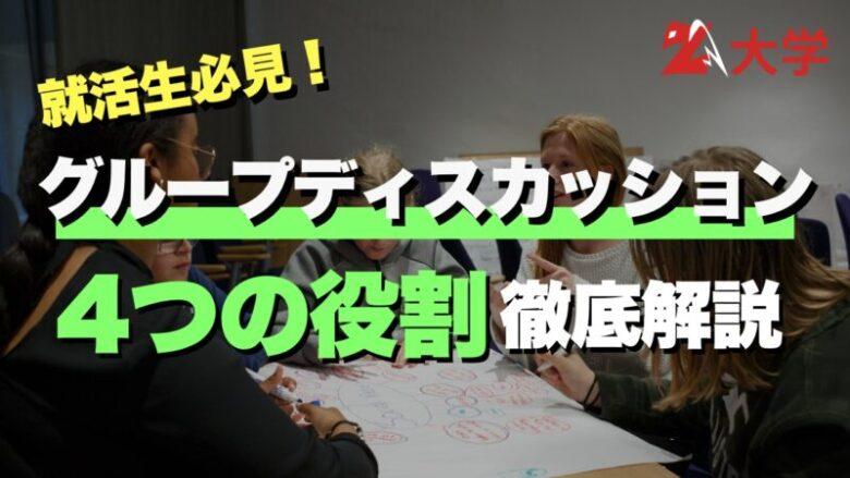 【就活生必見!】グループディスカッションの4つの役割を徹底解説!【注意点も解説】