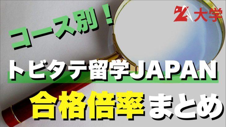 トビタテ留学JAPANの合格倍率や受かりやすいコースを紹介