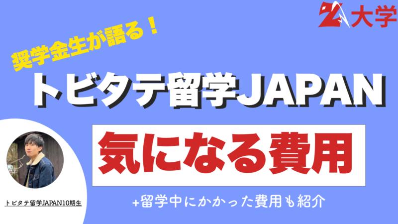 【奨学金生が語る】トビタテ留学JAPANの気になる費用とは