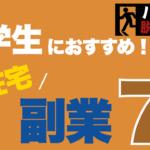 【家で稼げる】大学生におすすめ在宅副業7選!