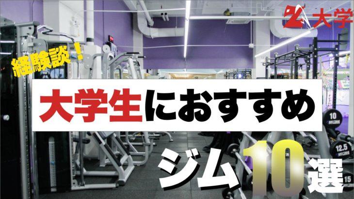 【経験談!】大学生におすすめのジム10選!【目的別】