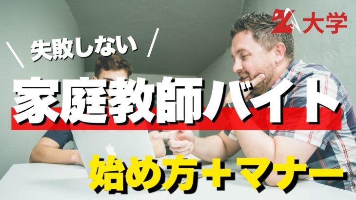 【大学生必見】初めての家庭教師バイトで失敗しない始め方・マナー