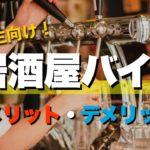 【体験談】居酒屋バイトのメリット・デメリット!