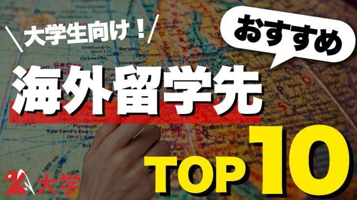 【完全版】留学先としておすすめな国10選【メリット・デメリットも解説】