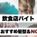 【清潔感UP】飲食店バイトにおすすめの髪型とNG髪型
