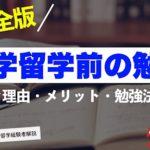 【完全版】語学留学前の勉強法を徹底解説!