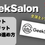 【体験談】Geek Salonのすべて!メリットなど解説