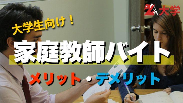 【実体験】大学生が家庭教師アルバイトをするメリット・デメリット