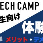 【体験談】大学生がTECH CAMPを受講して感じたメリット・デメリット