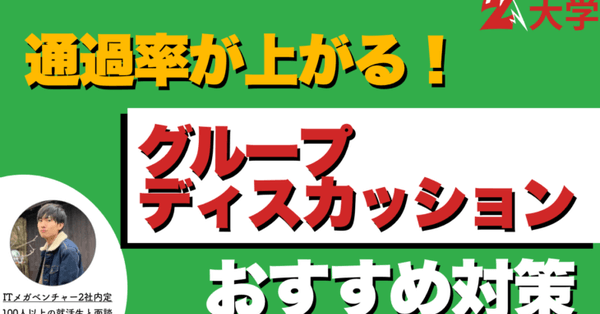 【完全版】通過率が急上昇するグループディスカッション対策!