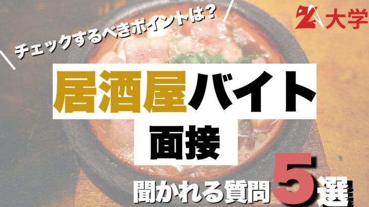 【体験談】居酒屋バイトの面接で聞かれる質問5選