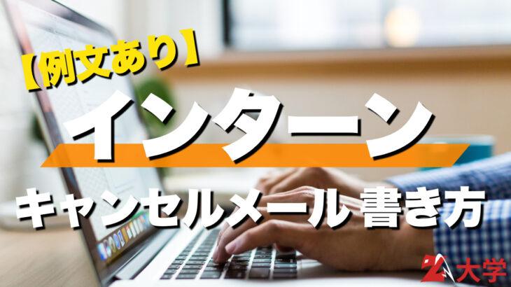 【例文あり】インターンのキャンセルメールの書き方【大学生向け】