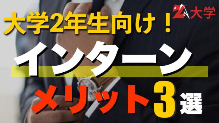 【大学2年生向け】インターンシップに参加するメリット3選!注意点も解説