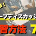 【経験談】グループディスカッションのおすすめの練習方法7選!