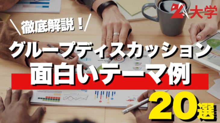【徹底解説】グループディスカッションの面白いテーマ20選!