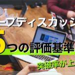 【突破率UP!】グループディスカッションの5つの評価基準