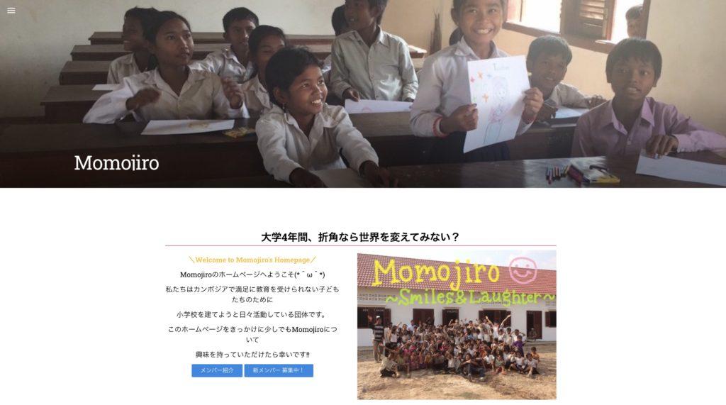 カンボジア笑緑団体Momojiro