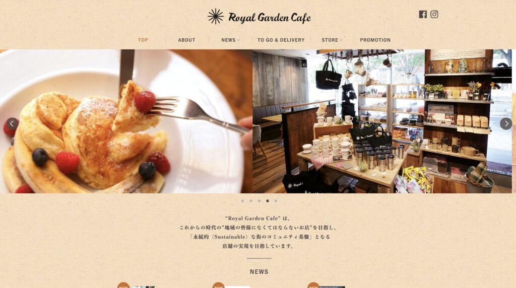 ロイヤルガーデンカフェ