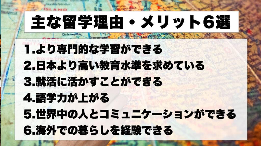 【経験談】主な留学理由・メリット6選