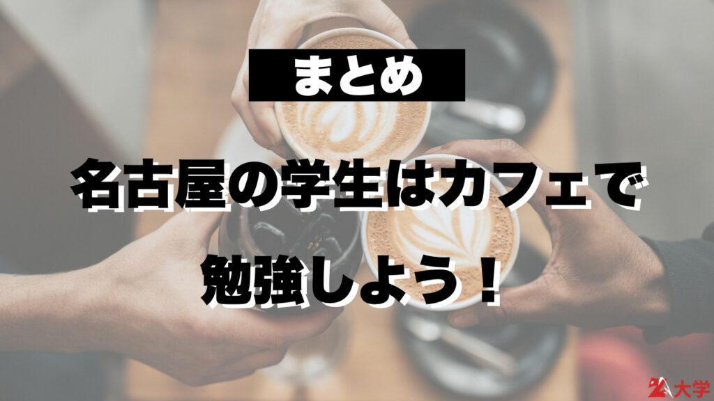 名古屋 カフェ おすすめ