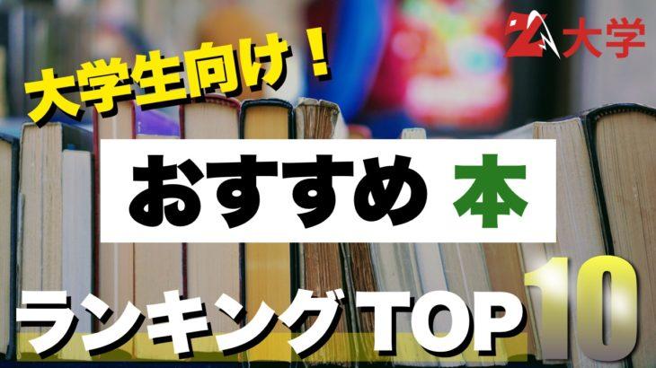 【必見】大学生におすすめの本ランキングTOP10!【今すぐ読もう!】