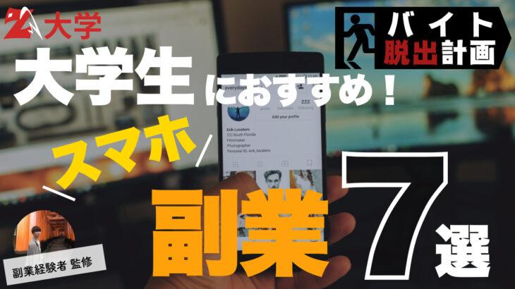 【簡単】大学生におすすめのスマホの副業7選!