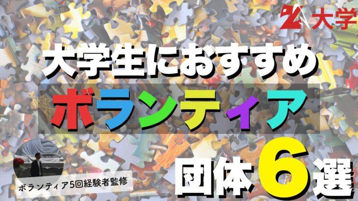 【必見!】大学生におすすめのボランティア団体6選/有名どころを徹底調査