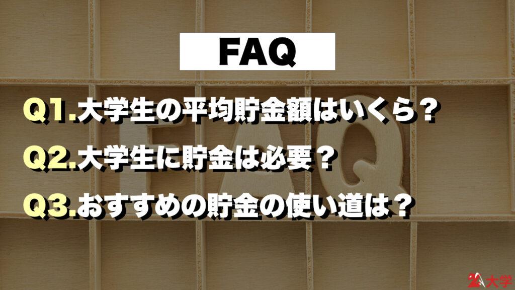 大学生の貯金30万円に関するQ&A