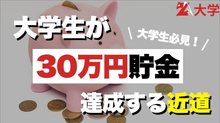 【簡単】大学生が貯金30万円を達成する近道!【 大学生必見 】