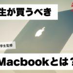【M1チップも解説】大学生が買うべきMacbookとは?