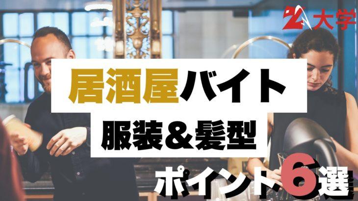 【体験談】居酒屋バイト面接時の服装・髪型ポイント6選