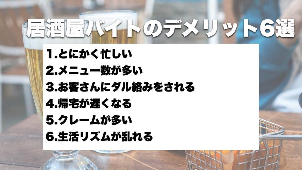 居酒屋バイトのデメリット6選