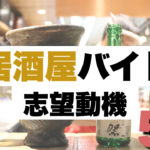 居酒屋バイトの志望動機の書き方5選と面接のコツ【他とは違う!】