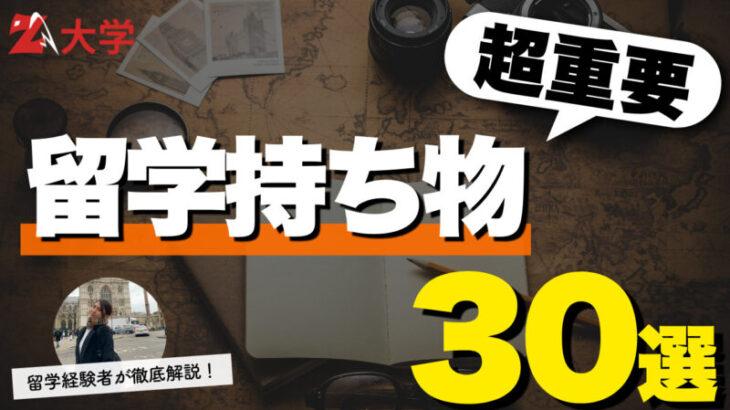 留学に必要な持ち物30選【完全版】