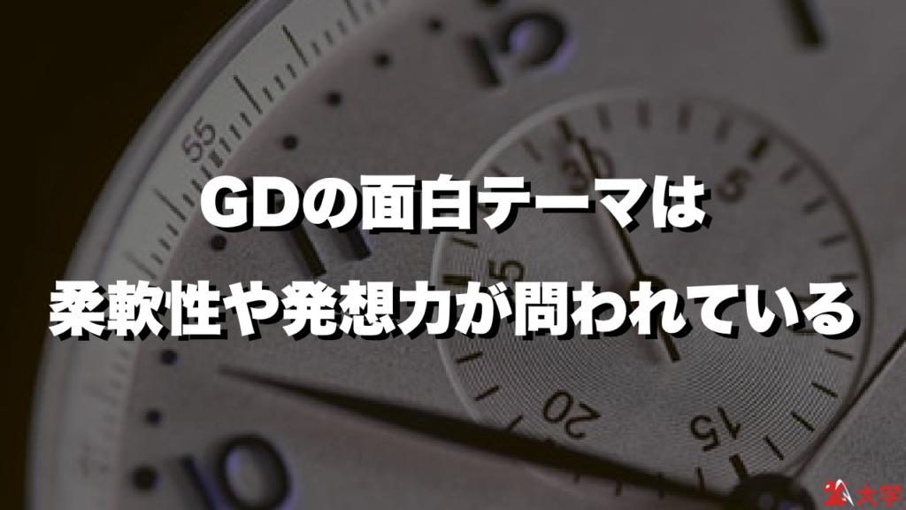 たまに出る!グループディスカッション(GD)の面白テーマ