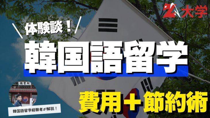 【体験談】韓国語留学に必要な費用まとめ・節約方法も解説!